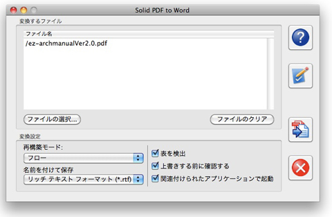 solid pdf to word for mac