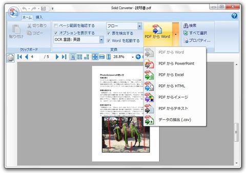 使いやすい pdf 変換 ワード